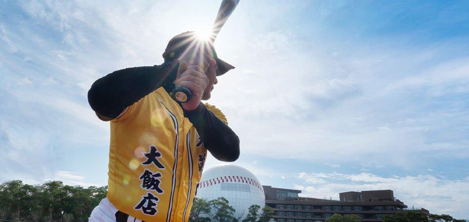 重新燃起台灣人的棒球魂,讓台灣棒球文化世代傳承