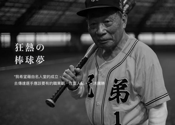 專訪洪騰勝:建一座棒球名人堂,讓台灣職棒再生