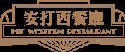 安打西餐廳 & HIT BAR